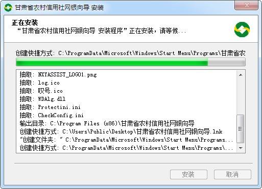 甘肃省农村信用社网银向导官方版 v1.0 电脑版