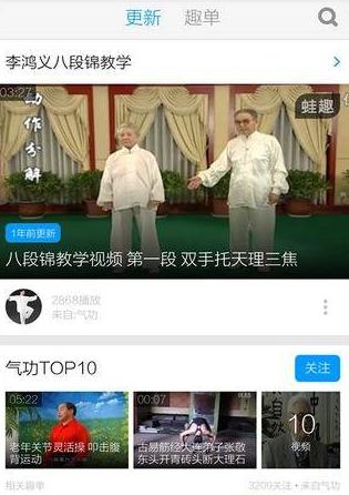 八段锦完整教学视频mp4