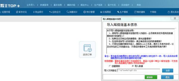 管家婆辉煌2top网络版 v12.91 官方版