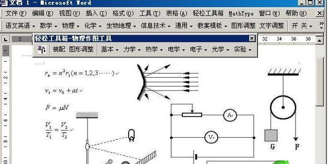 word轻松工具箱9.0破解版 最新版