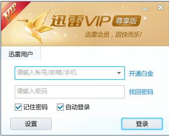 迅雷vip尊享版软件