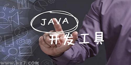 java开发工具哪个好用?java常用开发工具-java编程开发工具