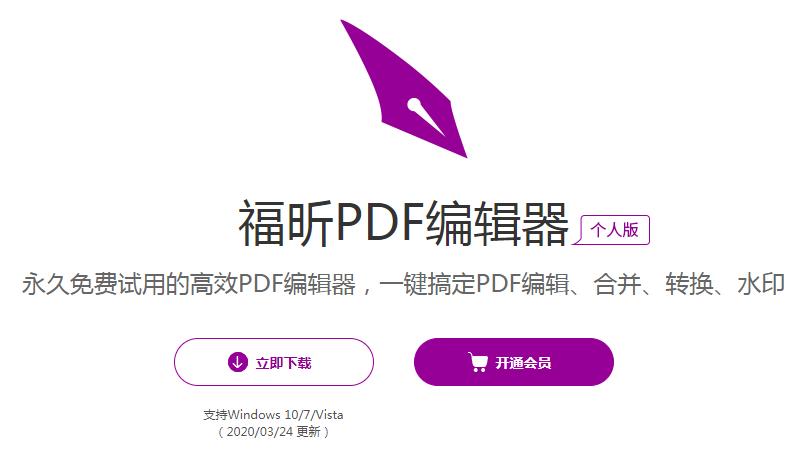 福昕pdf编辑器个人破解版 v9.70.4.34867 电脑版