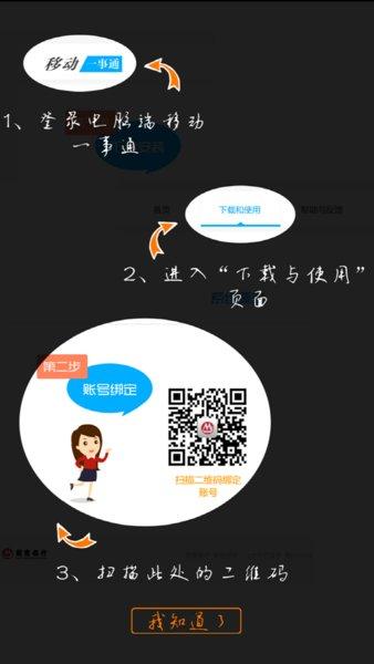 招商银行移事通办公 v3.6.2 安卓版