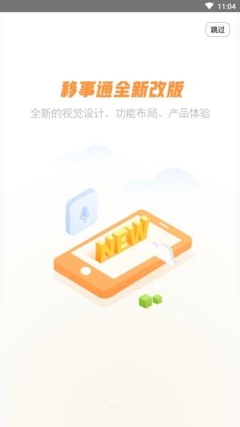 移事通办公app