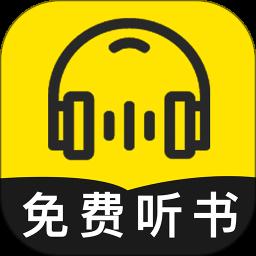 免费听书神器appv2.4 安卓版