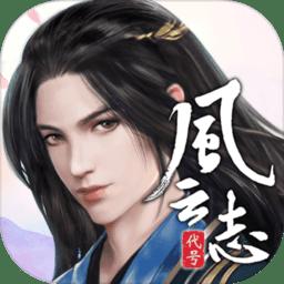 代号风云志手游 v1.0 安卓预约版