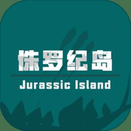 侏罗纪岛测试版 v1.0 安卓预约版
