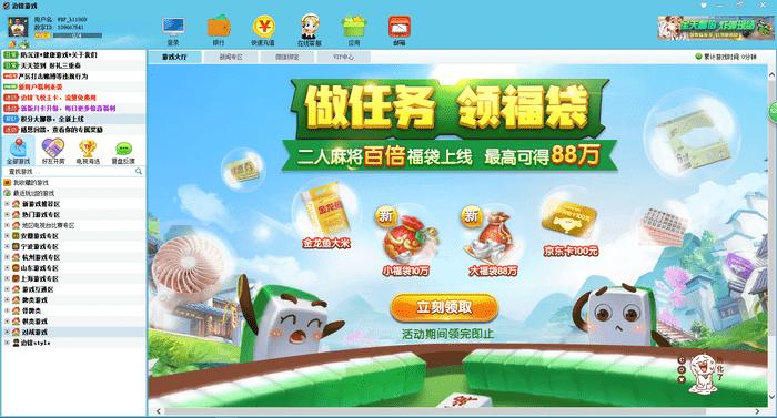 ��h游�虼�d��X版 v8.0.69.0 官方版