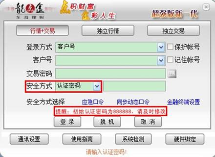 东海证券超强版新一代官方
