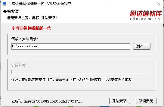 �|海�C券超��版客�舳� v6.52 官方版
