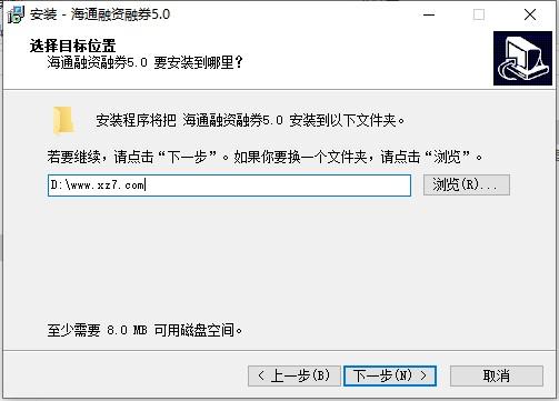 海通融�Y融券��X版 v5.0 官方版