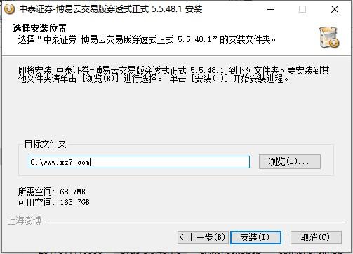 中泰证券博易大师官方版 v5.5.48.1 最新版