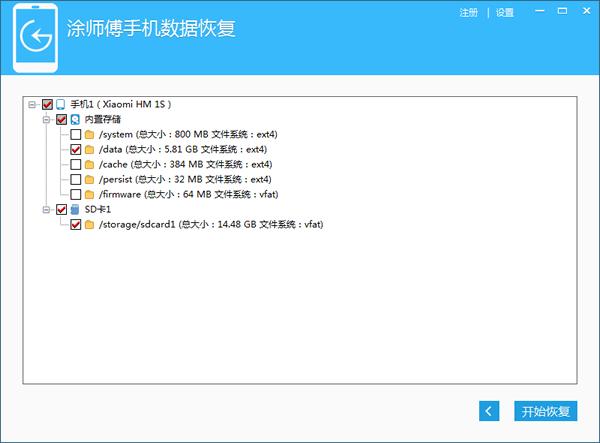涂师傅手机数据恢复软件 官方版