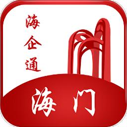 海企通app