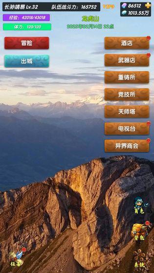 超级未来神兵最新版 v4.0.2 安卓版