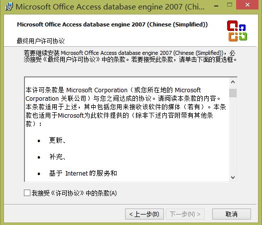 2007 office system驱动程序 电脑版