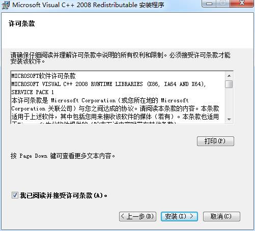 vc+ +2008 32位运行库 官方版