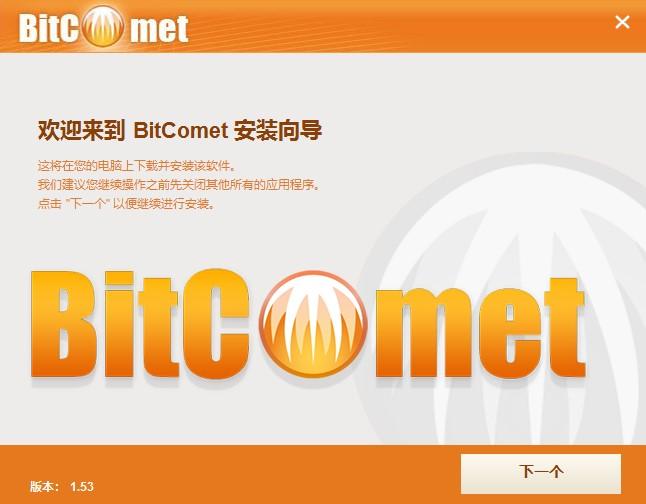 比特彗星电脑版
