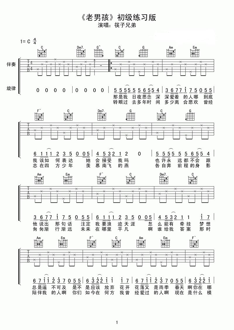 老男孩吉他谱简单版