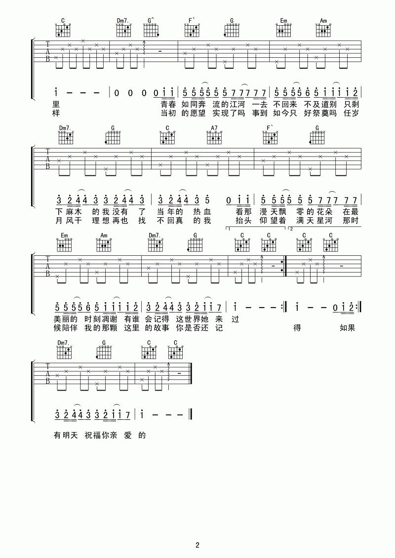 老男孩吉他谱c调简单原版 高清版