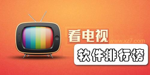 电视app