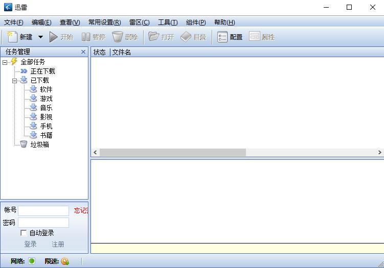 迅雷5.8无限制版 v5.8.14.706 典藏版