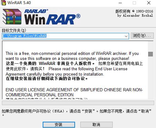 winrar5.50中文版