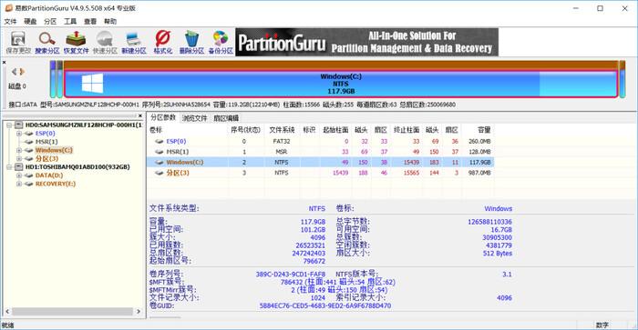 partitionguru最新破解版 v4.9.5 绿色版