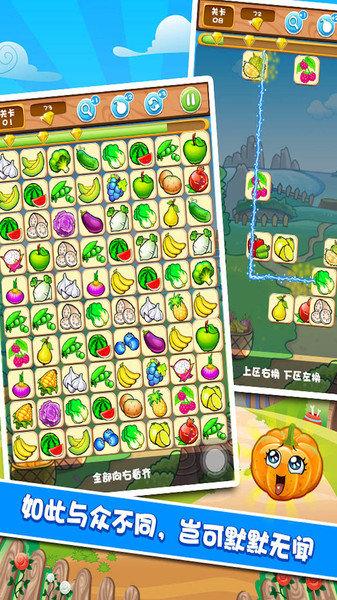 果蔬连连看3游戏
