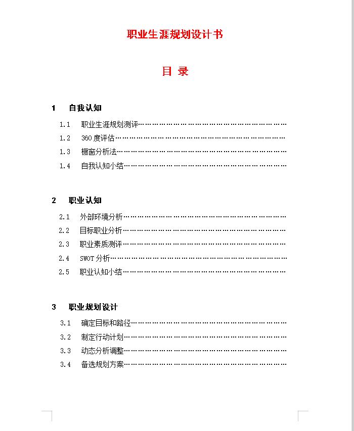 大学生个人职业生涯规划书范文 免费版