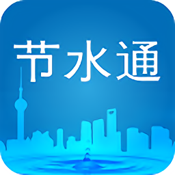 上海节水通 v1.0.3 安卓版