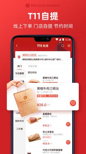 <b>t11生鲜超市手机版</b> v1.0.8 安卓版