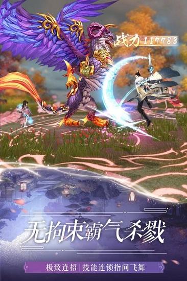 仙梦奇缘九游最新版 v4.0.9 安卓版