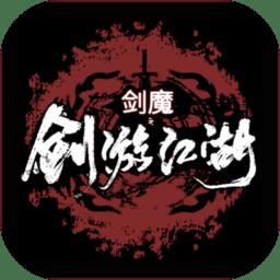 剑游江湖mud手游 v1.10 安卓版