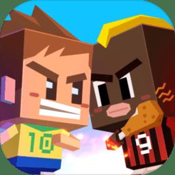足球对战手游