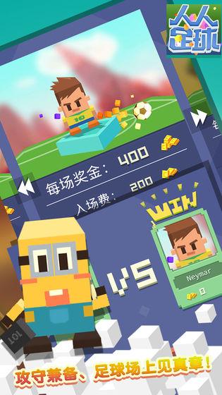 足球对战手游 v1.3 安卓版