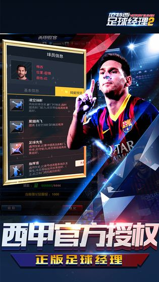 范特西足球经理2手机版 v2.40 安卓版