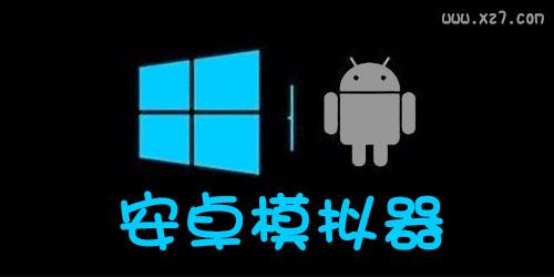 安卓模�M器哪��好用?安卓模�M器排行_android模�M器pc版