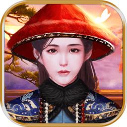 官道红颜游戏 v1.0.5 安卓版