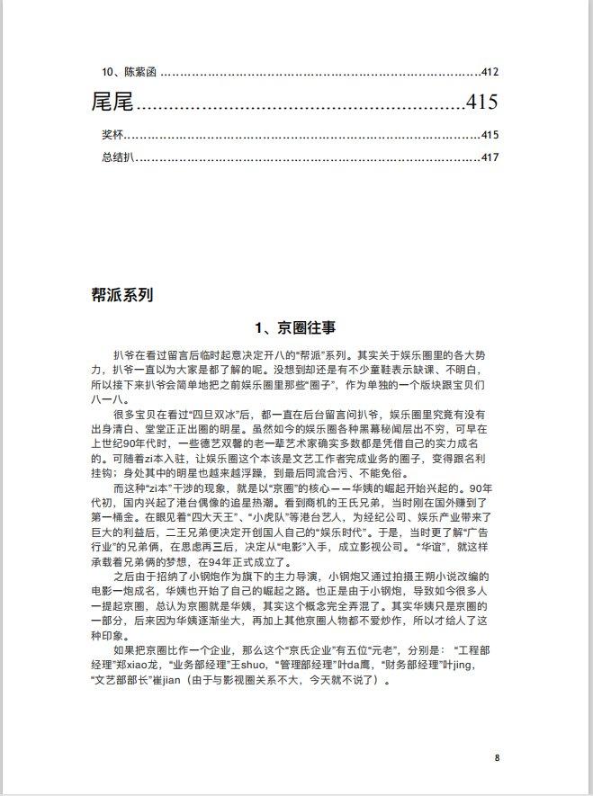 421页明星八卦阅读文档 完整版