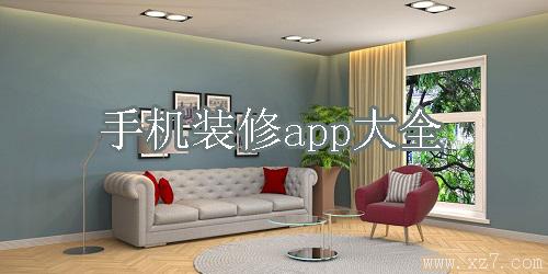 装修app