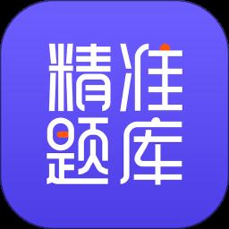 精准题库软件 v1.2.13 安卓版