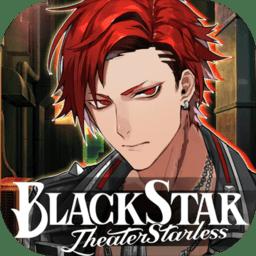 black star手�C版v1.0.1 安