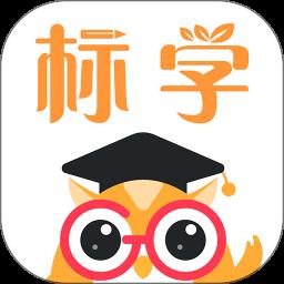 标学教育软件 v2.9.0 安卓版