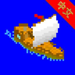 沉船余生中文�o限�Y源版