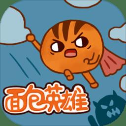 面包英雄手游v1.0.0 安卓版
