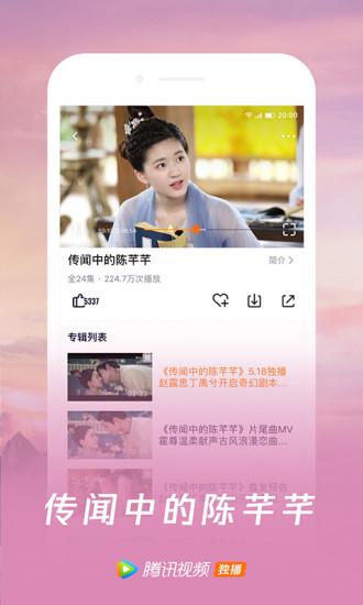 腾讯视频手机版 v8.2.95.21735 安卓最新版
