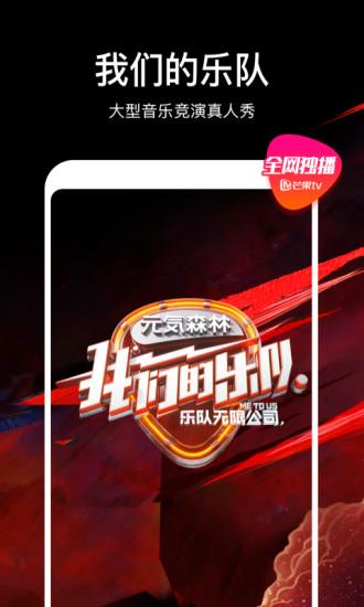 芒果tv最新版本 v6.5.5 安卓版