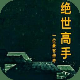 绝世高手mud手游 v1.0 安卓版